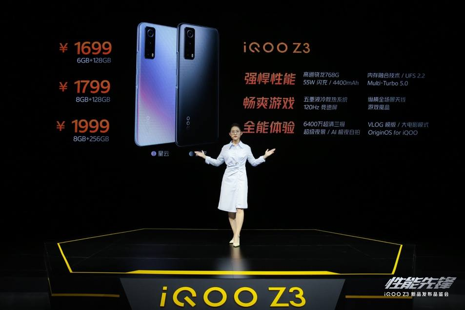 iQOO Z3重磅发布,三大性能刷新千元性能入门机标准