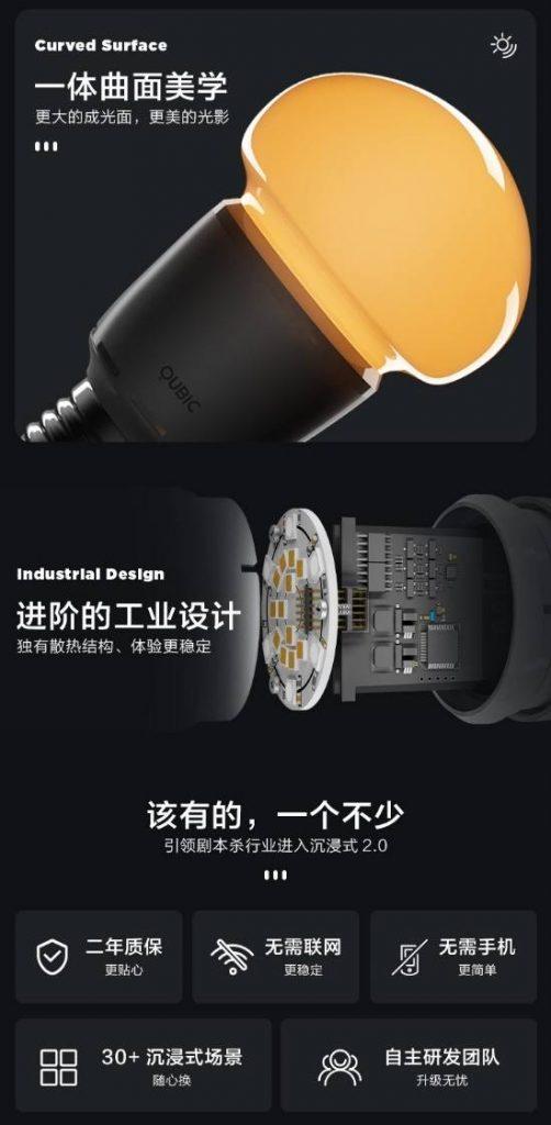 调调科技发布新一代剧本杀智能灯:全新设计,娱乐升级