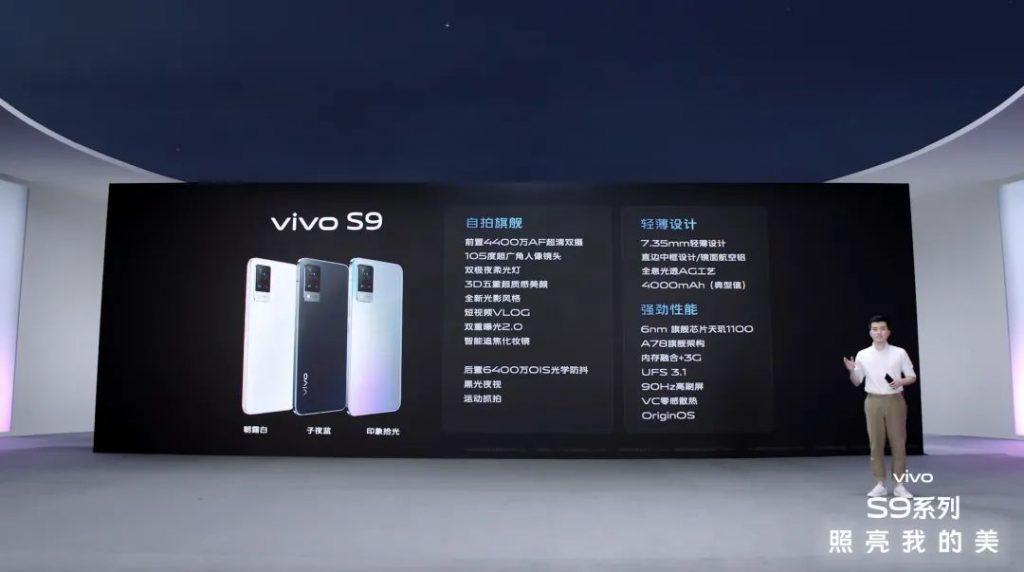 vivo S9:全能自拍旗舰养成记