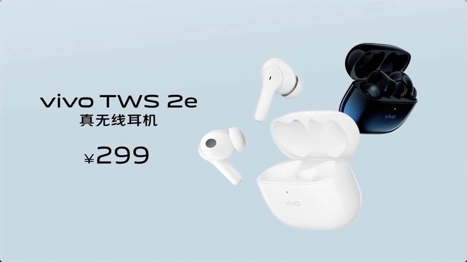 vivo TWS 2系列真无线耳机发布 售价499元/299元