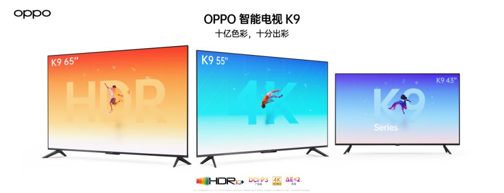 OPPO智能电视K9:广色域4K全面屏、HDR10+认证
