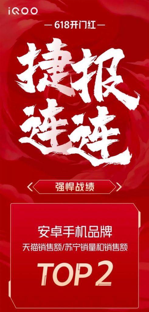 新秀iQOO紧盯小米,拿下安卓阵营TOP2席位
