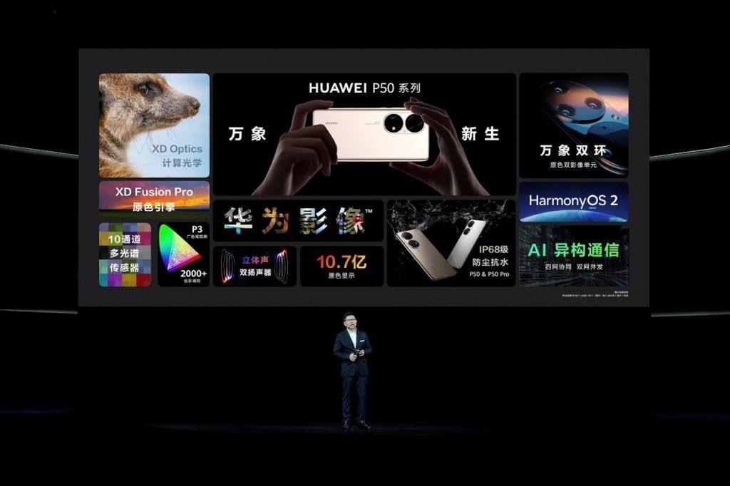 HUAWEI P50系列全球发布:突破物理边界的新时代影像