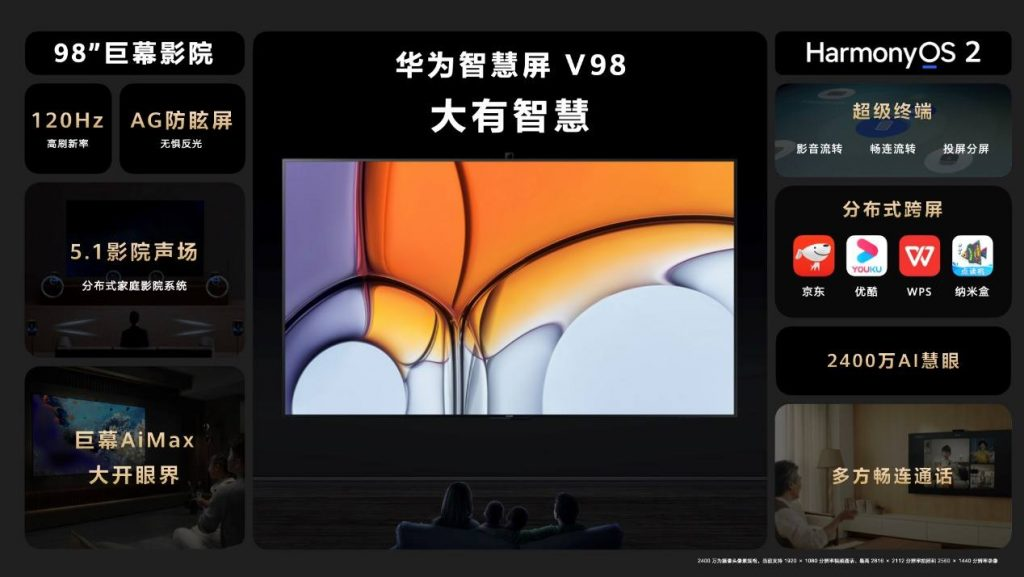 搭载HarmonyOS 2 全新华为智慧屏 V98大有智慧