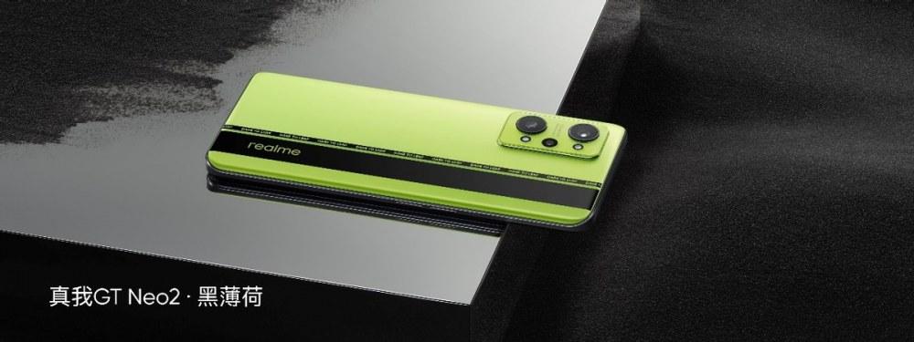 realme 真我GT Neo2发布:骁龙870+三星E4屏+65W