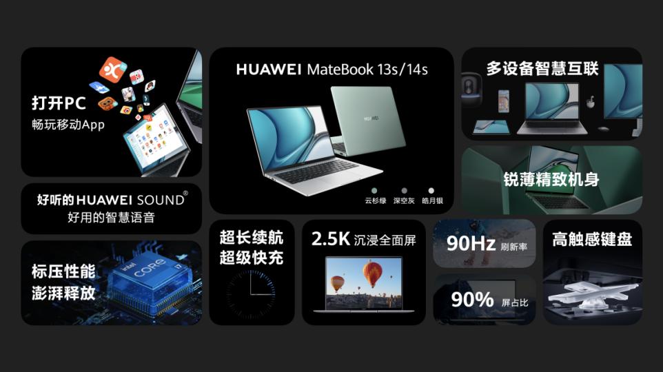 智慧办公新高度,华为MateBook 13s/14s发布售价6999元起