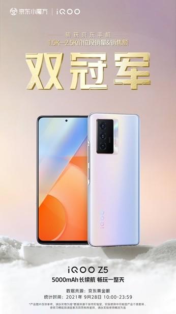 千元满血续航王iQOO Z5首销全面夺冠,媒体评价超高