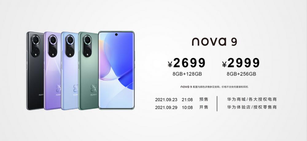 华为全新HarmonyOS潮流旗舰nova9系列发布2699元起