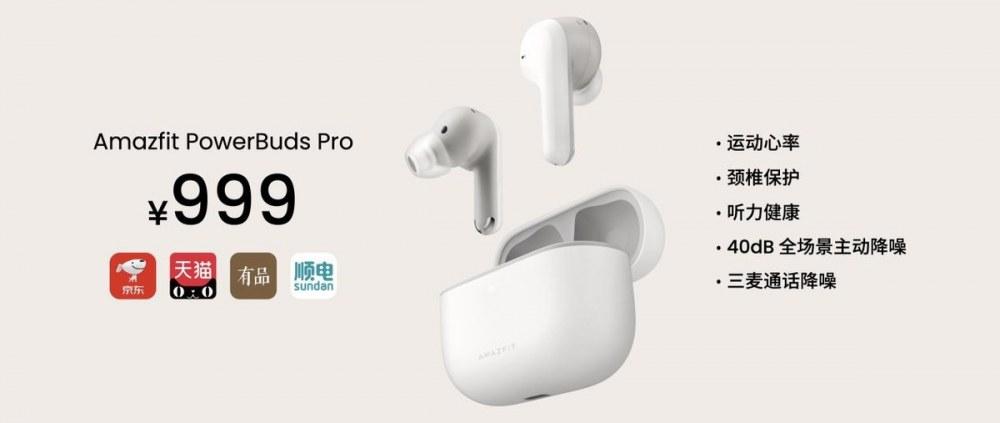 """华米科技 Amazfit 新品发布会:发布中文名""""跃我""""、新一代智能手表 GTR 3 和 GTS 3 系列"""